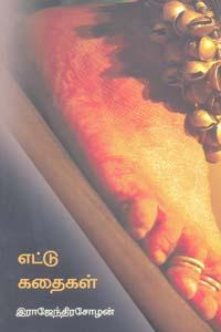 Ettu Kathaigal - எட்டு கதைகள்