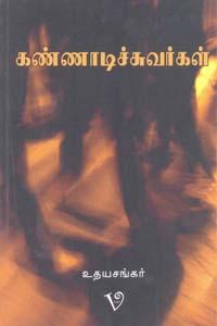 Kannaadisuvargal - கண்ணாடிச்சுவர்கள்