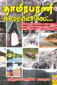 Tamirabarani Karaiyinile - தாமிரபரணி கரையினிலே