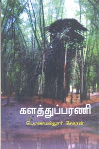 Tamil book Kalathubharani