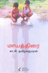 Tamil book Maayathirai