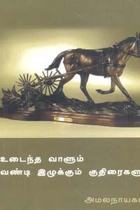 Tamil book Udaintha Vaalum Vandi Ilukkum Kuthiraigalum