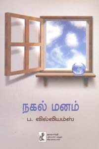 Tamil book Nagal Manam