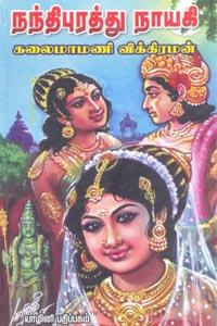 Tamil book Nandipurathu Nayagi (Moondru Pagangal Inaindhadhu)