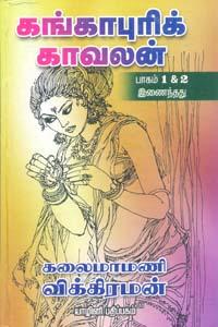 Gangapuri Kavalan (Part 1,2 Inaindhadhu) - கங்காபுரிக் காவலன் (பாகம் 1, 2 இணைந்தது)