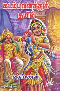 Tamil book Kadambavanathu Kuyil