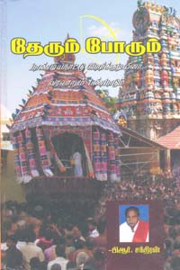 Tamil book Therum Porum (Pandiyanaatu Poarkudiyinar Varalaarum Panpaadum)