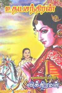 Tamil book Udhayachandiran