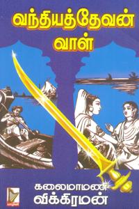 Vanthiyadevan Vaal - வந்தியத்தேவன் வாள்