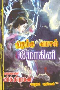 Tamil book Therku Vaasal Mohini