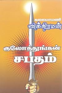 Tamil book Kulothungan Sabatham