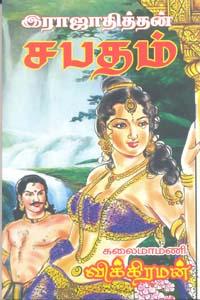 Tamil book Rajajithan Sabatham