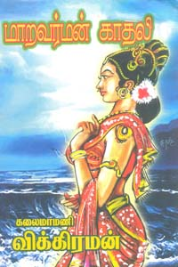 Tamil book Maravarman Kadhali