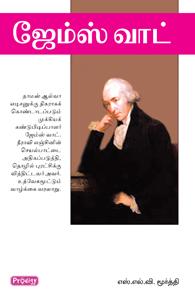 James Watt - ஜேம்ஸ் வாட்