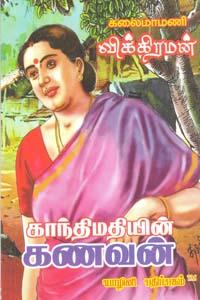 Tamil book Gandhimathiyin Kanavan