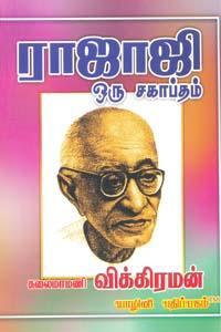 Tamil book Rajaji Oru Sahaptham