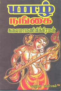 Yaal Nangai - யாழ் நங்கை