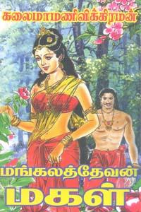 Mangaladevan Magal - மங்கலத்தேவன் மகள்