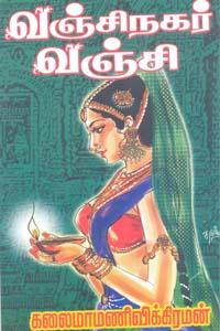 Tamil book Vanjinagar Vanji