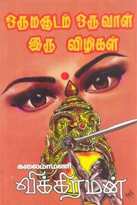 Tamil book Oru Magudam Oru Vaal Iru Vizhigal