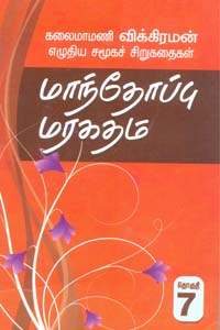 Tamil book Maanthoppu Maragatham (Sirukathai Part 7)
