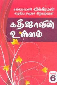 Tamil book Suthijaavin Ullam (Sirukathai Part 6)