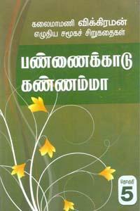 Tamil book Pannaikaadu Kannamma (Sirukathai Part 5)