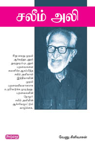 Salim Ali - சலீம் அலி