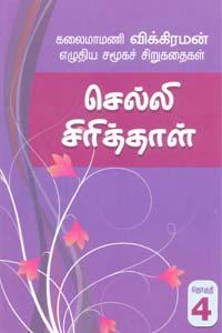 Tamil book Selli Sirithaal (Sirukathai Part 4)