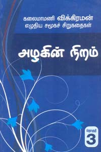 Tamil book Azhagin Niram (Sirukthai Part 3)