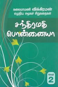 Tamil book Chandramathi Ponnaiya (sirukathai Part 2)