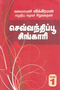 Tamil book Sevvandipoo Singaari (Sirukathai Part 1)