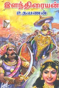 Tamil book Ilanthiraiyan