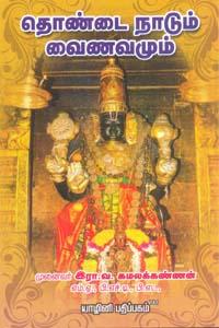 Tamil book Thondai Naadum Vainavamum