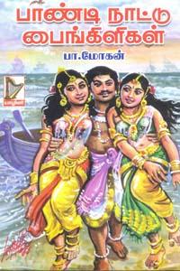 Paandi Naattu Paingiligal - பாண்டி நாட்டு பைங்கிளிகள்
