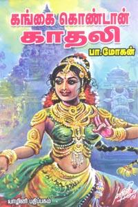 Tamil book Gangai Kondaan Kadhali