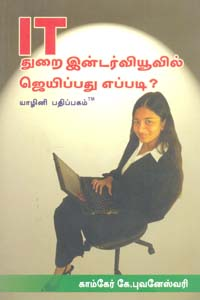 Tamil book IT Thurai Interviewvil Jeyipadhu Eppadi?