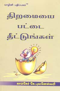 Thiramaiyai Pattai Theetungal - திறமையை பட்டை தீட்டுங்கள்