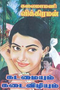 Tamil book Kadamaiyum Kadaivizhiyum