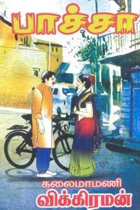Tamil book Batsha