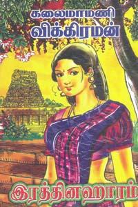Tamil book Rathinahaaram