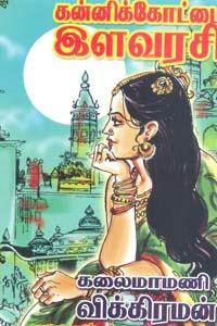 Tamil book Kannikottai Ilavarasi
