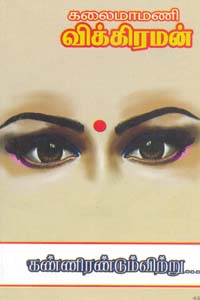 Tamil book Kannirandum Vitru..