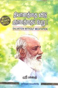 Tamil book dhyanathai Vidu Gnyanathai Peru