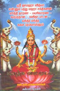 Tamil book Sri  Dasamaha Vidhya Ennum Pathu Maha Shakthigalin Sithi Thaarana-Bayanivarana -Varaprathana-Kavitha Padana-Yanthara Manthar Kav