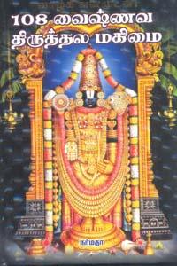 108 Vaishnava Thiruthala Magimai - 108 வைஷ்ணவ திருத்தல மகிமை