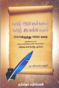 Tamil Arignargalum Tamil Ilakiyamum - தமிழ் அறிஞர்களும் தமிழ் இலக்கியமும்