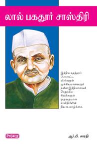 Tamil book லால் பகதூர் சாஸ்திரி