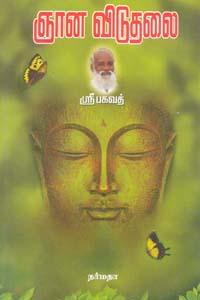 Tamil book Gnyana Viduthalai