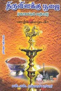 Thiruvilakku Poojai (Mahalakshmi Vazhipaadu) - திருவிளக்கு பூஜை (மகாலக்ஷ்மி வழிபாடு)